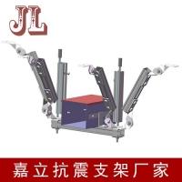 嘉立-源頭廠家專業生產各種抗震支架