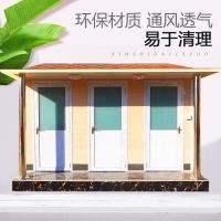 厂家定制移动厕所卫生间 景区活动公园环保公厕