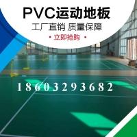PVC運動地膠羽毛球場運動地膠PVC運動地板