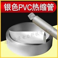 銀色熱縮套管 銀色PVC熱收縮套管 銀色包塑膜 仿鋁合金熱縮