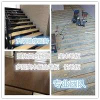 廣州木地板安裝師傅地板施工人工地板維修打磨翻新