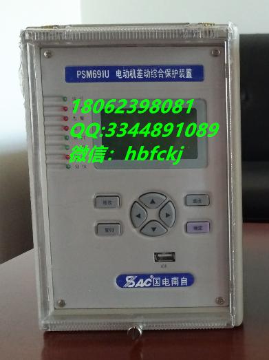 国电南自PSL691US保护测控装置