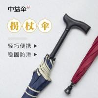老人拐杖傘純色防滑傘防風加厚耐用傘長柄拐棍傘登山旅游手杖雨傘