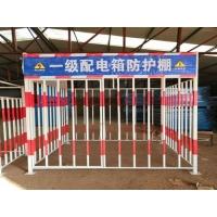 一級配電箱防護棚|配電箱防護欄|配電柜防護棚