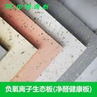 负氧离子生态墙板净醛健康板