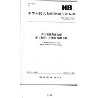 山西德之北復合板執行標準NB/T47002.1-2019
