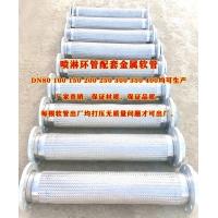 噴淋環管金屬軟管、水噴淋金屬軟管、水噴霧金屬軟管