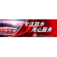 广州防水涂料厂家专注防水用心服务