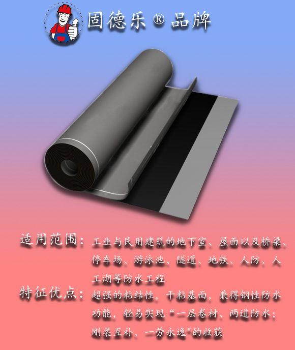 云南省保山市隆阳区生产卷材厂家