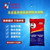 中山市批發水泥基滲透結晶型防水多少錢一包