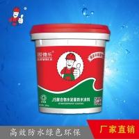 廠家直銷JS聚合物水泥基防水涂料多少錢一桶