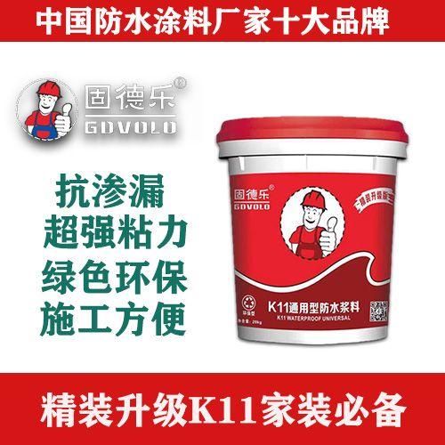 固德乐K11通用型防水涂料 卫生间专用材料