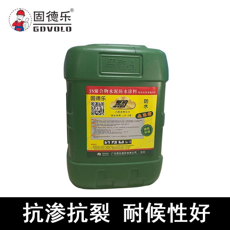 固德乐JS聚合物水泥基防水涂料 黑豹防水涂料厂家质量保证