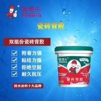 家裝輔材**瓷磚背膠 無味白色乳液材料 施工方便