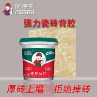 瓷砖背涂胶 瓷砖界面剂 玻化砖背胶 广州固德乐品牌