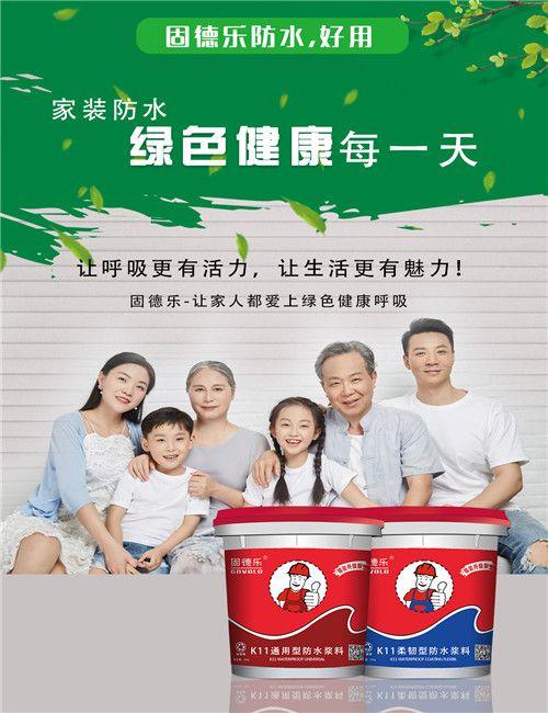 台湾嘉义家装厨卫防水涂料有哪些
