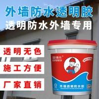 专业外墙透明防水胶生产厂家