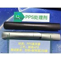 PPS處理劑 解決PPS附著力差 掉漆的問題