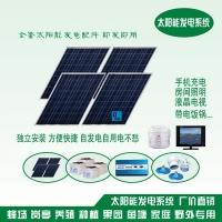 沈阳太阳能发电 太阳能发电机 太阳能发电机组