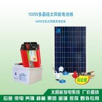 乾闻源太阳能分体发电机 小型太阳能发电机设备