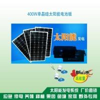 发电设备 太阳能发电 家庭离网太阳能发电机组设备