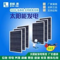 太阳能发电 600W多晶硅太阳能电池板 整机报价