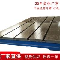 上源机械 铸铁平板 检验划线平台 T型槽焊接平台