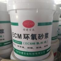 兰州ECM环氧修补砂浆—环氧修补砂浆厂家直销