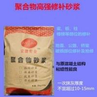 南宁灌浆料厂家聚合物高强修补砂浆