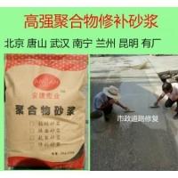 武汉南宁兰州昆明有厂 混凝土修补路面砂浆