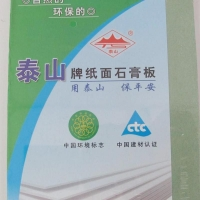 郑州泰山石膏板|河南泰山石膏板总代理