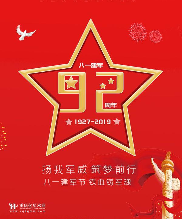 重慶億星木門:八一建軍節,感謝有你們的守護!