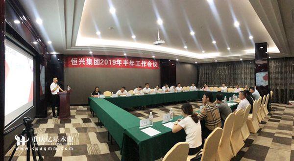 重慶億星木門:2019年半年工作會議