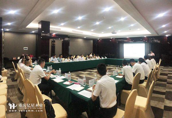 重慶億星木門:2019半年度工作總結大會現場參與人員