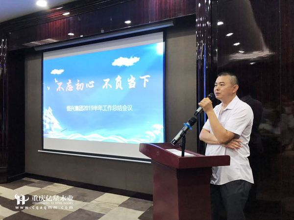重慶億星木門:2019半年度工作總結大會