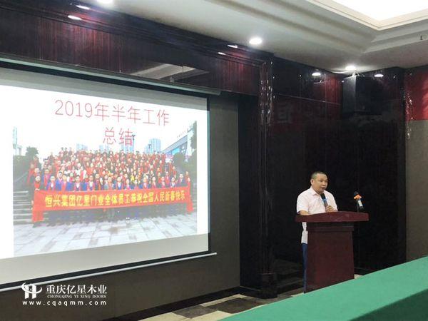 重慶億星木門:2019年半年度工作總結大會