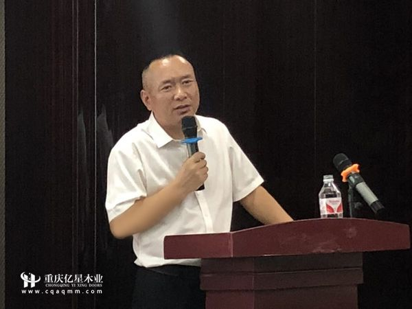 重慶億星木門:2019半年度工作總結大會 董事長分享