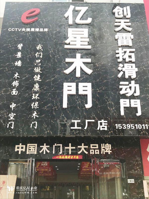 重慶億星木門城市代言人楊總專賣店
