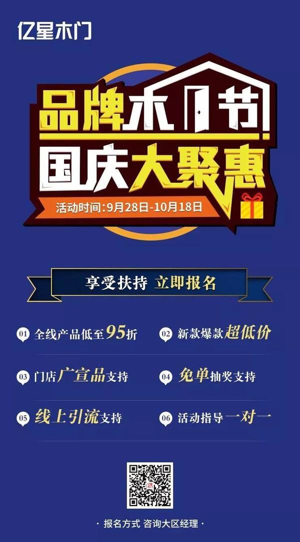 重庆亿星木门:品牌木门节 国庆大聚惠活动