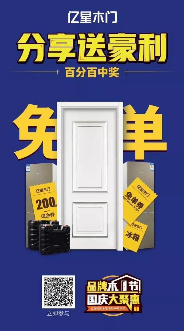 重庆亿星木门:品牌木门节 国庆大聚惠 分享抽免单