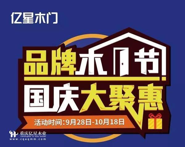 重庆亿星木门:品牌木门节 国庆大聚惠