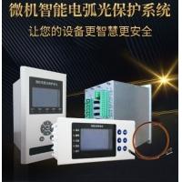 母線電弧光保護系統 弧光母線監測 電弧光檢測裝置