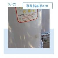 聚酰胺树脂固化剂 低分子聚酰胺固化剂650 粘合剂