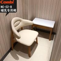 母嬰室哺乳椅的款式選日本康貝專用哺乳椅