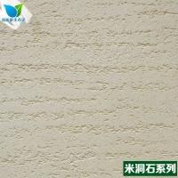海能量生態泥 (米洞石)