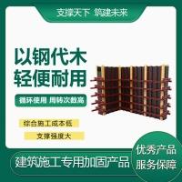 【加固工程】铝膜背楞/钢支撑体系- Q235/Q345#C型