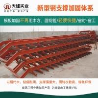 剪力墙模板钢支撑 木模/铝膜加固钢背楞 厂家批发价格