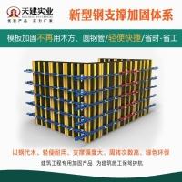 剪力墙模板支撑/剪力墙钢支撑厂家 模板加固不再用木方