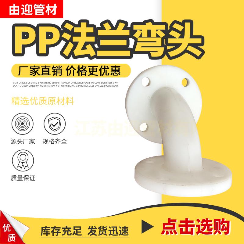 pp法兰弯头 frpp塑料法兰 化工塑料一体法兰 塑料热熔法