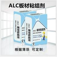 ALC板材粘合劑  輕質隔墻粘結砂漿  隔墻板粘結劑 **杭